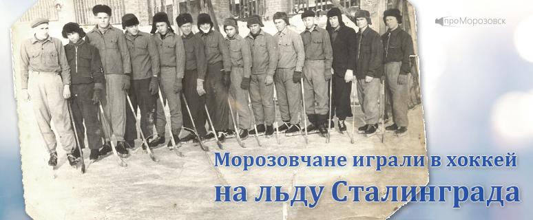 Морозовск хоккей Сталинград