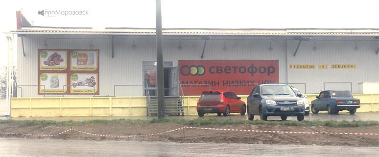Светофор в Морозовске