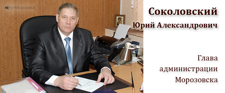 Мэр Морозовска Соколовский