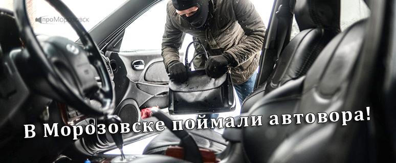 Автовор в Морозовске