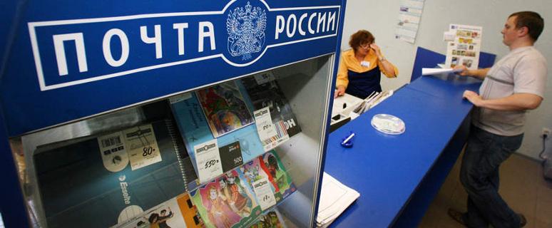 Морозовск, почта России снижает цены