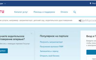 Госуслуги в Морозовске